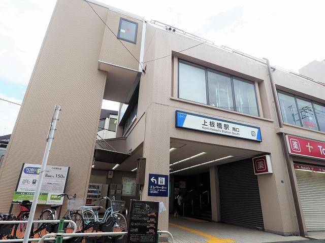 上板橋駅南口