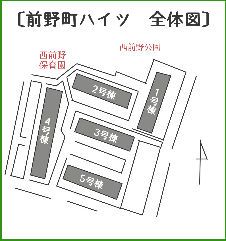 前野町ハイツ全体図