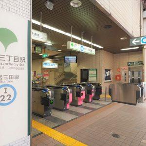 志村三丁目駅