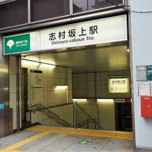 志村坂上駅