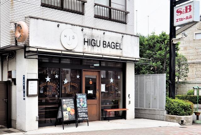 ヒグ ベーグル&カフェ