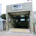 地下鉄赤塚駅1番出入口