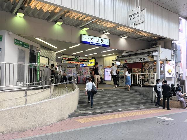大山駅南口