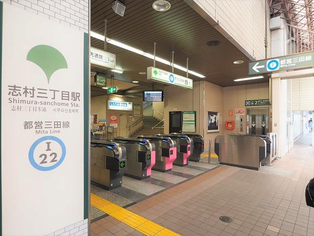 志村三丁目駅改札
