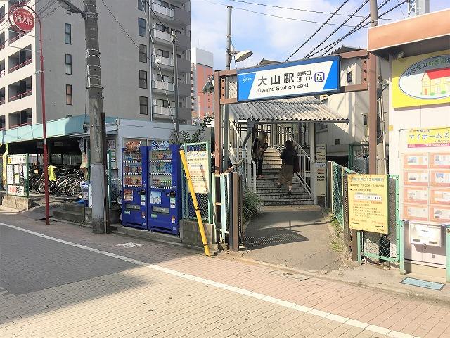 大山駅東口(臨時口)