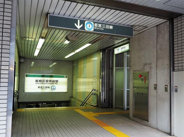 板橋区役所前駅A2出入口