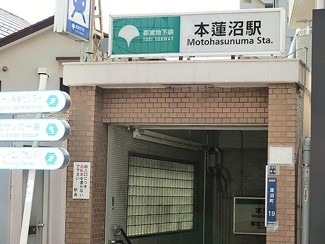 本蓮沼駅A1出入口