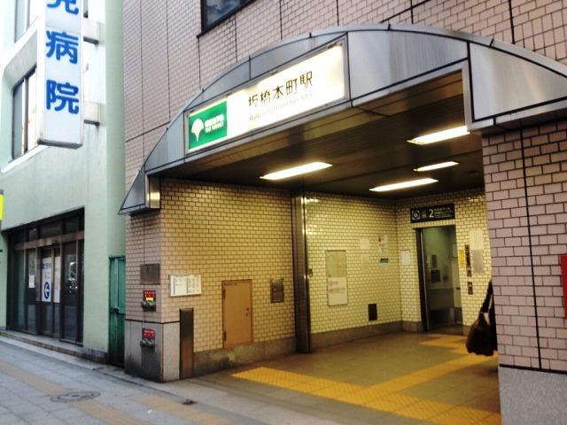 板橋本町駅A3出入口