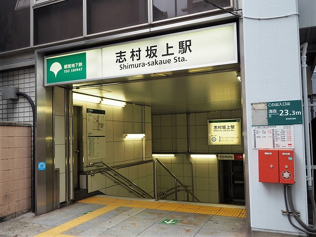 志村坂上駅A3出入口
