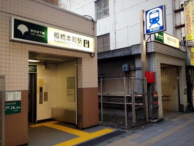 板橋本町駅A1出入口