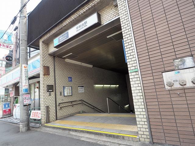 平和台駅2番出入口