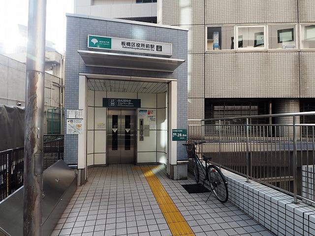 板橋区役所前駅A3出入口