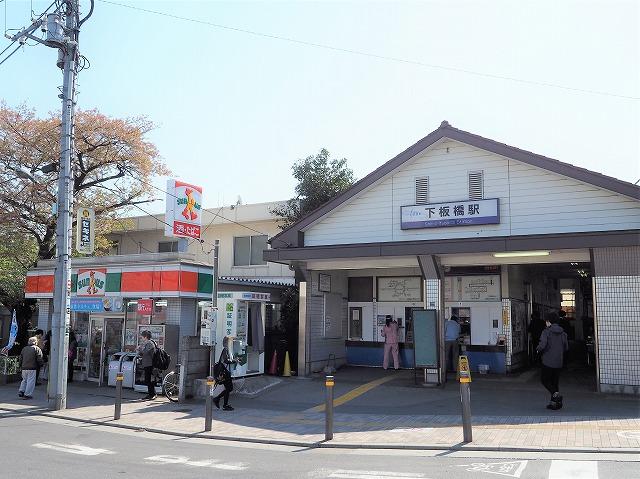下板橋駅北口