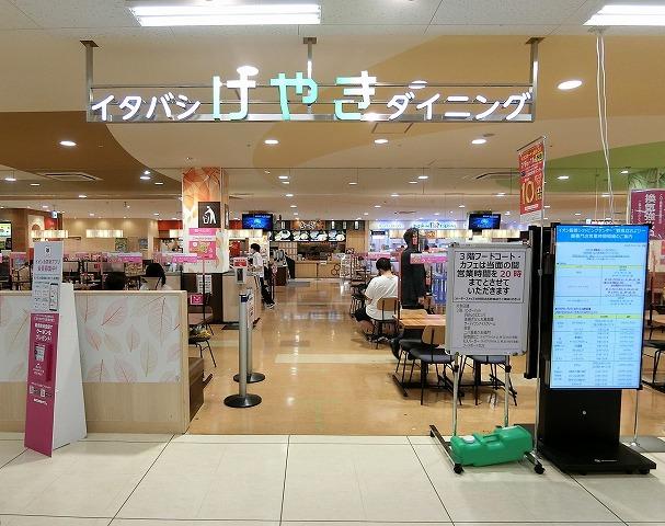 丸亀製麵イオン板橋店